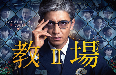 『教場Ⅱ』木村拓哉の主演ドラマ、キャスト&登場人物、放送日もチェック